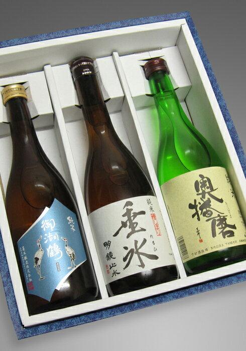 【日本酒 純米酒 720ml 3本セット】御湖鶴+ 明鏡止水 垂氷 + 奥播磨