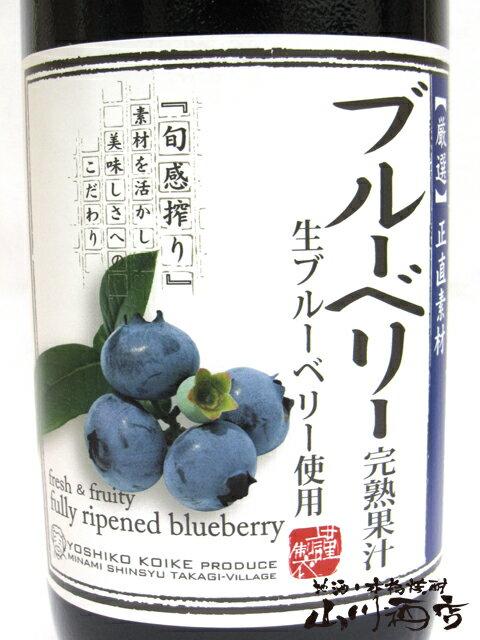 小池手造り農産加工所『ブルーベリージュース(KFJ72-03)』