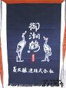【酒屋の前掛け】長野県の銘酒御湖鶴(みこつる) 前掛け【RCP】 - 酒の番人 ヤマカワ
