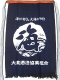 【酒屋の前掛け】鹿児島県の芋焼酎海 前掛け【RCP】
