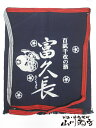 【酒屋の前掛け】広島県の銘酒富久長(ふくちょう)前掛け【RCP】 - 酒の番人 ヤマカワ