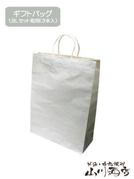【ギフト】 ギフトバッグ(白 大) / 1.8Lセット箱用(3本入)【お祝い贈りものに】【3145】【クリスマス お歳暮 御歳暮 ギフト 贈り物】