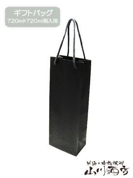 【ギフト】 ギフトバッグ(黒) / 720ml・720ml箱入用【お祝い贈りものに】【3146】【クリスマス お歳暮 御歳暮 ギフト 贈り物】