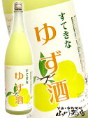 【リキュール】すてきなゆず酒 1.8L/埼玉県 麻原酒造【2】【お中元】