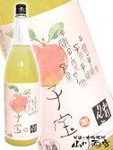 【リキュール】子宝 山形りんご酒 1.8L【お中元】