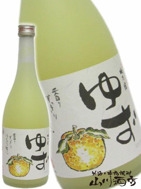 【リキュール】梅乃宿ゆず酒720ml/奈良県梅乃宿酒造【1529】【贈り物ギフトプレゼントお歳暮】