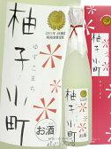 【リキュール】柚子小町 500ml【母の日】