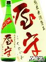 【 要冷蔵 】【 日本酒 】 屋守 ( おくのかみ ) 荒責...