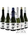 獺祭(だっさい)飲み比べ720×6本セット【5588】【日本酒】【要冷蔵】【送料無料】【ハロウィン贈り物ギフトプレゼント】