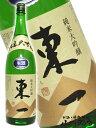 【 要冷蔵 】【 日本酒 】東一 ( あづまいち ) 純米大...