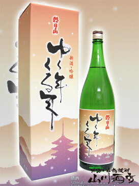 【日本酒】朝日酒造 ゆく年くる年 吟醸酒 1.8L【冬季限定品】【832】【クリスマス お歳暮 御歳暮 ギフト 贈り物】