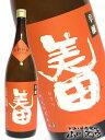 美田 ( びでん ) 辛醸 山廃純米 大辛口 1800ml【 1137 】【 日本酒 】【 父の日 お中元 贈り物 ギフト プレゼント 】