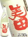 美田 ( びでん ) 山廃純米 にごり 生酒 720ml/ 福岡県 井上合名【 3674 】【 日本酒 】【 要冷蔵 】【 父の日 お中元 贈り物 ギフト プレゼント 】