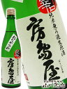 【 日本酒 】【 要冷蔵 】房島屋 ( ぼうじまや ) 純米...