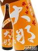 【日本酒】大那(だいな)特別純米ひやおろし1.8L栃木県菊の里酒造