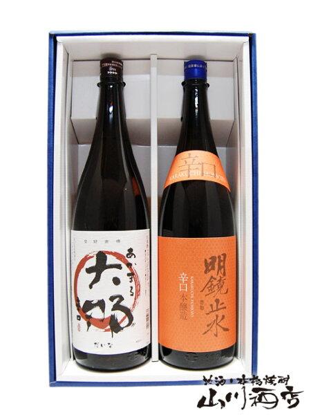 あかまる大那本醸造+明鏡止水辛口本醸造 2254  日本酒1.8L2本セット    父の日お中元贈り物ギフトプレゼント