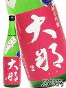 【 日本酒 】【 要冷蔵 】大那 ( だいな ) 純米吟醸 ...