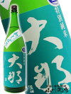 【要冷蔵】【日本酒】大那(だいな)初しぼり特別純米無濾過生酒1.8L/栃木県菊の里酒造