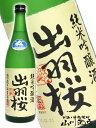 【 日本酒 】【 要冷蔵 】出羽桜 純米吟醸 出羽燦々 720ml ( でわざくら でわさんさん ) 【 650 】【 贈り物 ギフト プレゼント お歳暮 】