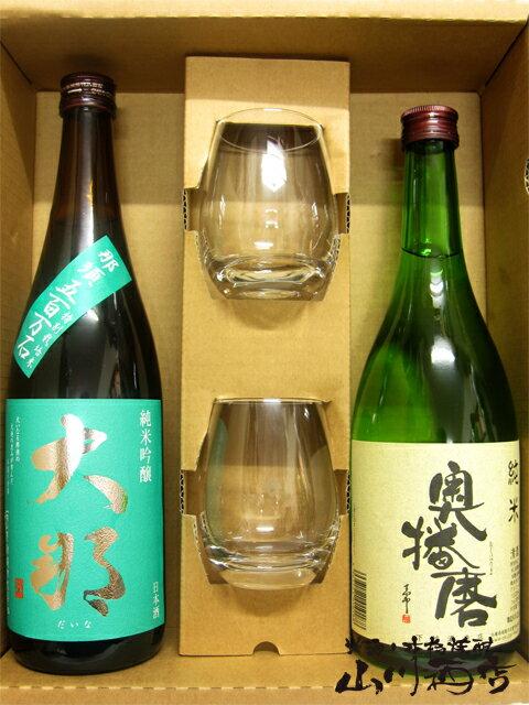 【日本酒】大那(だいな)・奥播磨(おくはりま)720ml & SAKEグラス(黒龍)2個 箱入りセット