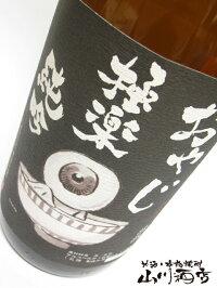 【日本酒】【あす楽】おやじ極楽純吟1.8L千代むすび酒造鳥取県【父の日/お中元/贈り物/プレゼント】【RCP】