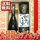 【送料無料】【贈り物】【ぐい呑みカップセット】【日本酒】九頭龍 大吟燗酒 + カップ二個セット【ホワイトデー】