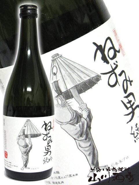 【 日本酒 】ねずみ男純吟 無濾過 720ml/...の商品画像