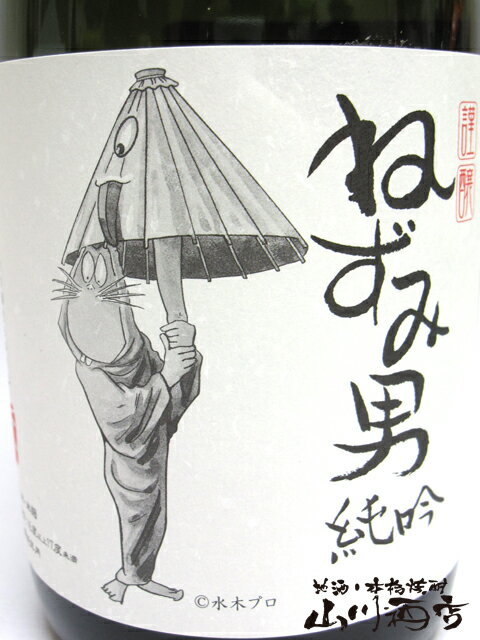 【 日本酒 】ねずみ男純吟 無濾過 720ml...の紹介画像2