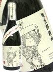 【日本酒】鬼太郎 純吟 謹醸 720ml/ 鳥取県 千代むすび酒造【2355】【母の日】