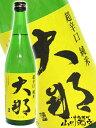 【日本酒】大那(だいな) 超辛口純米 720ml/ 栃木県 菊の里酒造【2356】【バレンタイン ギフト 贈り物】