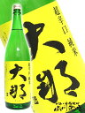 【 日本酒 】大那 ( だいな ) 超辛口純米1.8L/ 栃...