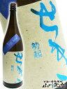 【日本酒】 勢起(せき) 純米大吟醸 1.8L /長野県 大澤酒造【RCP】 - 酒の番人 ヤマカワ