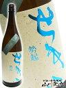 【日本酒】 勢起(せき) 純米吟醸 1.8L /長野県 大澤酒造【RCP】 - 酒の番人 ヤマカワ