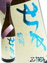 【日本酒】 勢起(せき) 純米 1.8L /長野県 大澤酒造【RCP】 - 酒の番人 ヤマカワ