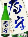 【 要冷蔵 】【 日本酒 】 屋守 ( おくのかみ ) 純米...