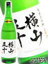 【 要冷蔵 】【 日本酒 】横山五十 純米大吟醸 直汲み生 ...