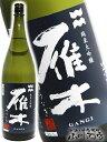 【日本酒】雁木(がんぎ) 純米大吟醸 ゆうなぎ 1.8L /...