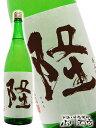 【 要冷蔵 】【 日本酒 】隆 ( りゅう ) 純米吟醸 美...
