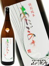 【日本酒】愛宕の松(あたごのまつ)特別純米火入れ1.8L宮城県新澤醸造【お中元】