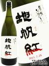 【日本酒】東洋美人地帆紅(じぱんぐ)限定大吟醸1.8L/山口県澄川酒造【3817】【母の日】