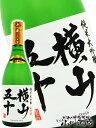 【要冷蔵】【日本酒】横山五十 純米大吟醸 直汲み生 720m...