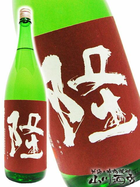 隆(りゅう) 純米吟醸 五百万石五捨 赤紫隆 1.8L