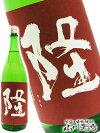 【要冷蔵】【日本酒】隆(りゅう)純米吟醸五百万石五捨生赤紫隆1.8L神奈川県川西屋酒造【父の日】【お中元】