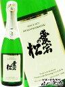 【要冷蔵】【日本酒】愛宕の松(あたごのまつ) スパークリング 720ml/ 宮城県 新澤醸造【3639】【クリスマス お歳暮 御歳暮 ギフト 贈り物】