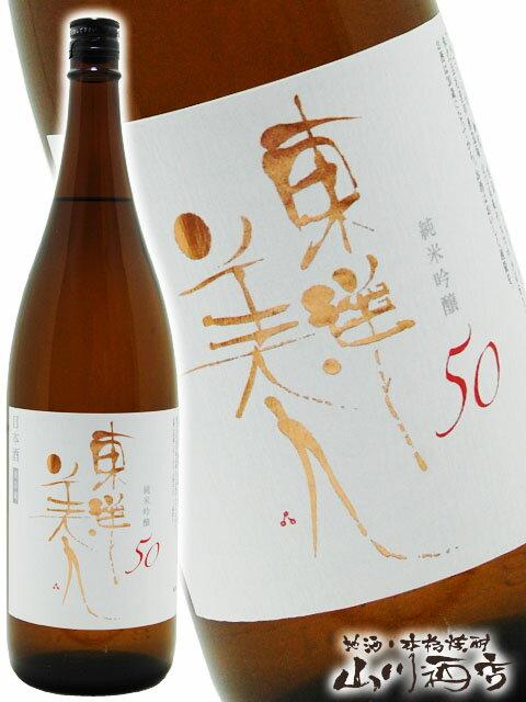 東洋美人(とうようびじん) 純米吟醸 50 1.8L