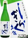土佐しらぎく 純米吟醸 1.8L / 高知県 仙頭酒造場【 3906 】【 日本酒 】【 敬老の日 贈り物 ギフト プレゼント 】