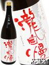 【 日本酒 】瀧自慢 ( たきじまん ) 純米吟醸 八反錦 ...