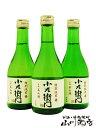 【 日本酒 】小左衛門 ( こざえもん ) 特別純米 信濃美...