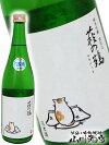 【要冷蔵】【日本酒】萩の鶴別仕込純米吟醸生原酒(こたつ猫)720ml/宮城県萩野酒造【4216】【ホワイトデー】
