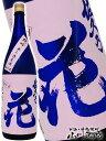 【 要冷蔵 】【 日本酒 】佐久乃花 純米吟醸 無ろ過生原酒 specd 1800ml/ 長野県 佐久の花酒造【 4384 】【 贈り物 ギフト プレゼント 敬老の日 】